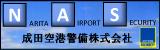 成田空港警備株式会社
